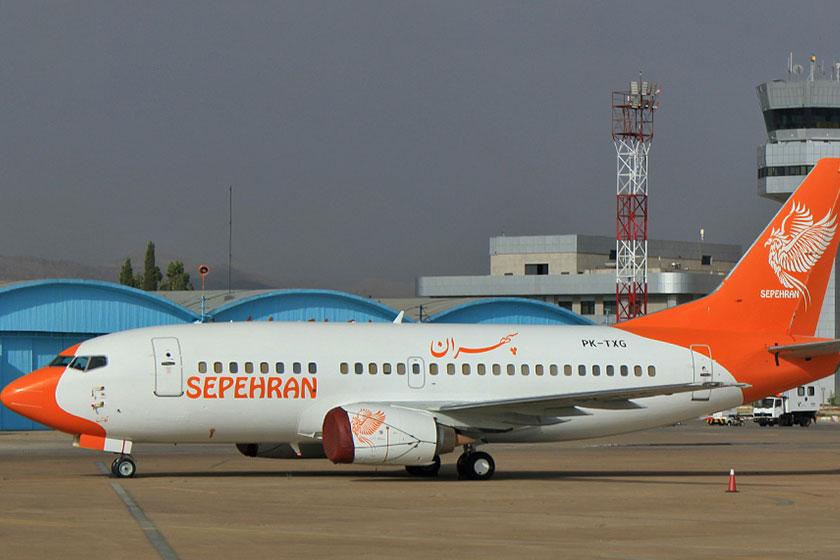 هواپیمایی سپهران