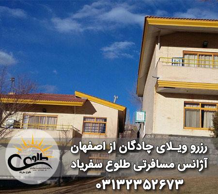 ویلای چادگان از اصفهان