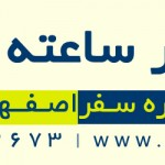 تور ۴ ساعته کلاسیک اصفهان