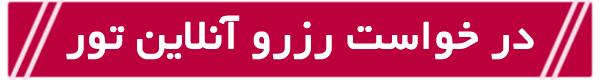 رزرو آنلاین تور اصفهان گردی