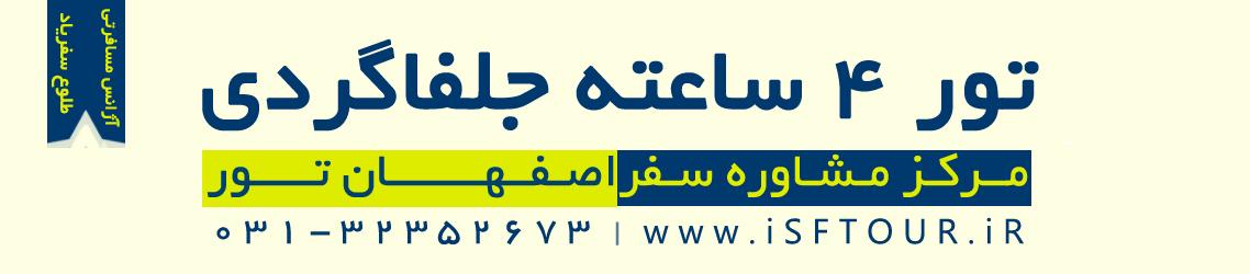 تور 4 ساعته جلفاگردی اصفهان