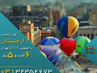 تور ارمنستان از اصفهان