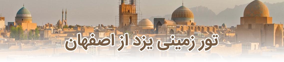 تور زمینی یزد از اصفهان