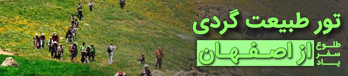 تور مارکده از اصفهان