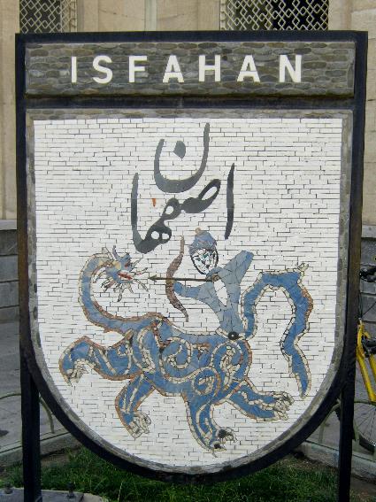 اصفهان شناسی