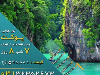 تور تایلند از اصفهان
