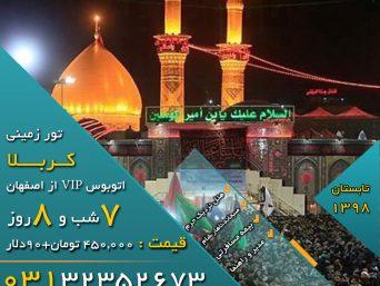 تور کربلا از اصفهان