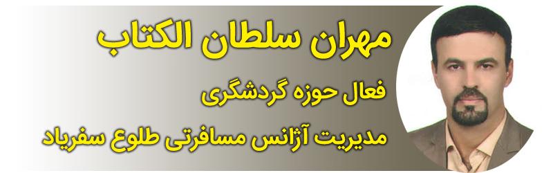 مهران سلطان الکتاب
