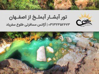 تور یکروزه آبملخ از اصفهان