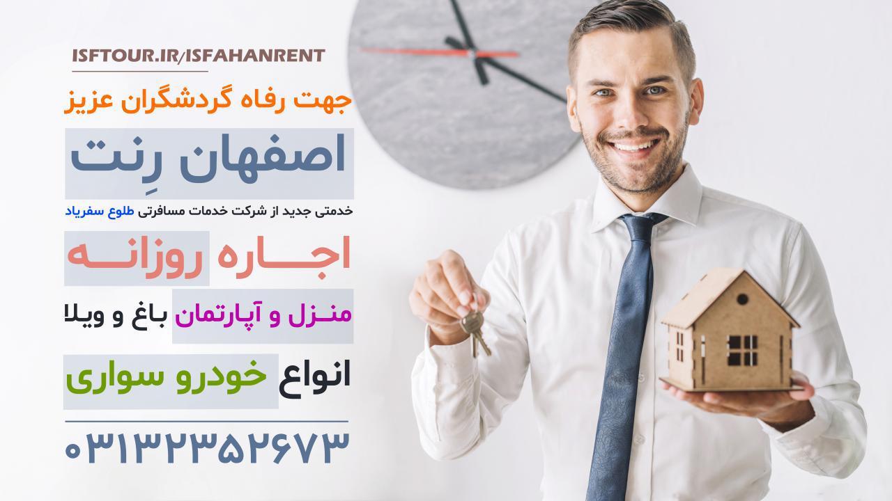 اصفهان رنت