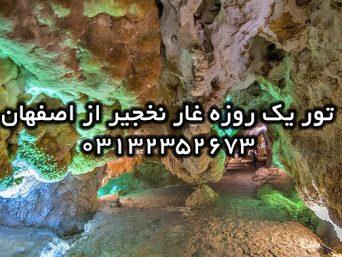 تور یکروزه غار نخجیر از اصفهان