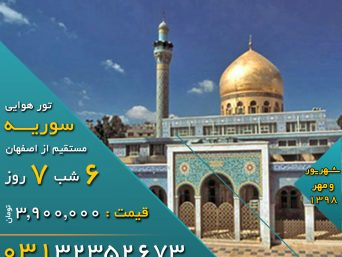 تور روسیه از اصفهان